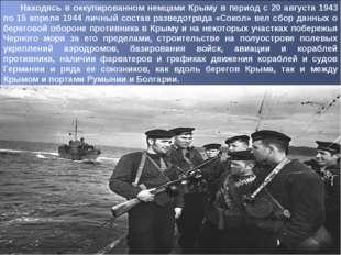 Находясь в оккупированном немцами Крыму в период с 20 августа 1943 по 15 апре
