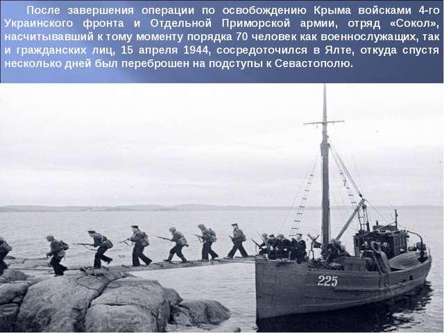 После завершения операции по освобождению Крыма войсками 4-го Украинского фро...