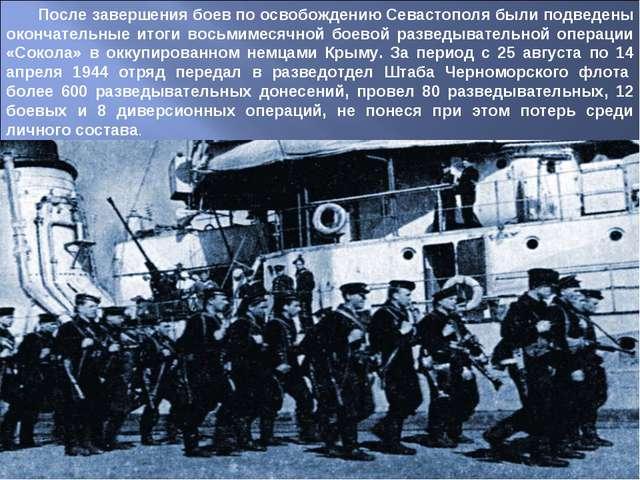 После завершения боев по освобождению Севастополя были подведены окончательны...