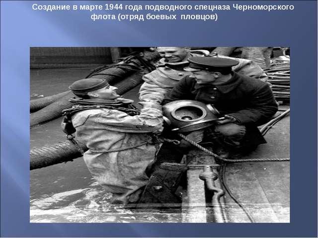 Создание в марте 1944 года подводного спецназа Черноморского флота (отряд бое...