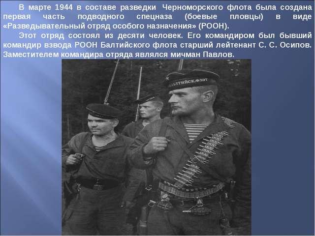 В марте 1944 в составе разведки Черноморского флота была создана первая част...
