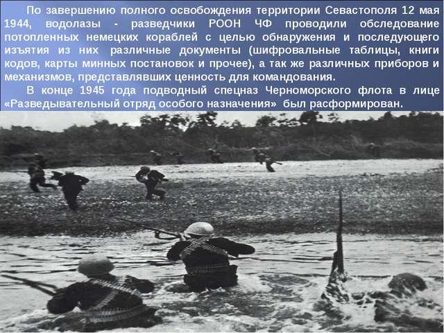 По завершению полного освобождения территории Севастополя 12 мая 1944, водола...