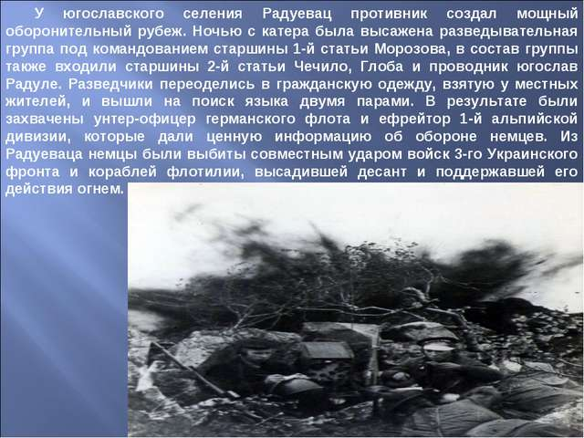 У югославского селения Радуевац противник создал мощный оборонительный рубеж....