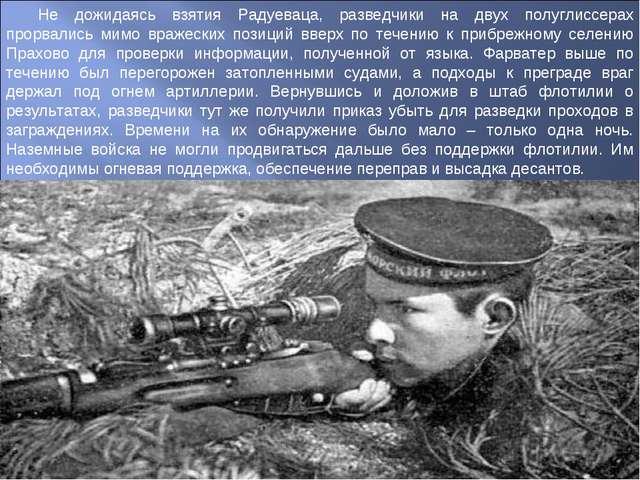 Не дожидаясь взятия Радуеваца, разведчики на двух полуглиссерах прорвались ми...