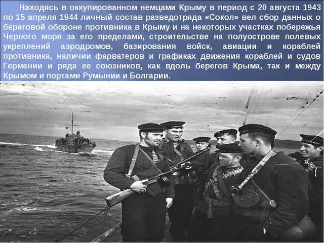 Находясь в оккупированном немцами Крыму в период с 20 августа 1943 по 15 апре...