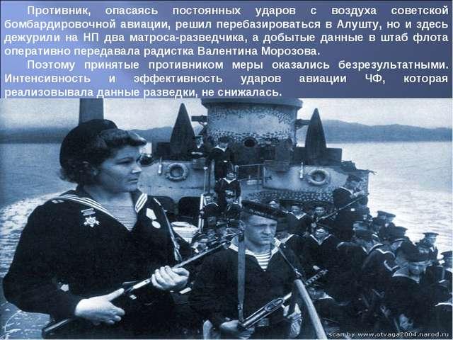 Противник, опасаясь постоянных ударов с воздуха советской бомбардировочной ав...