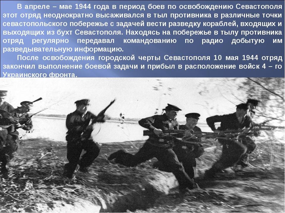 В апреле – мае 1944 года в период боев по освобождению Севастополя этот отряд...