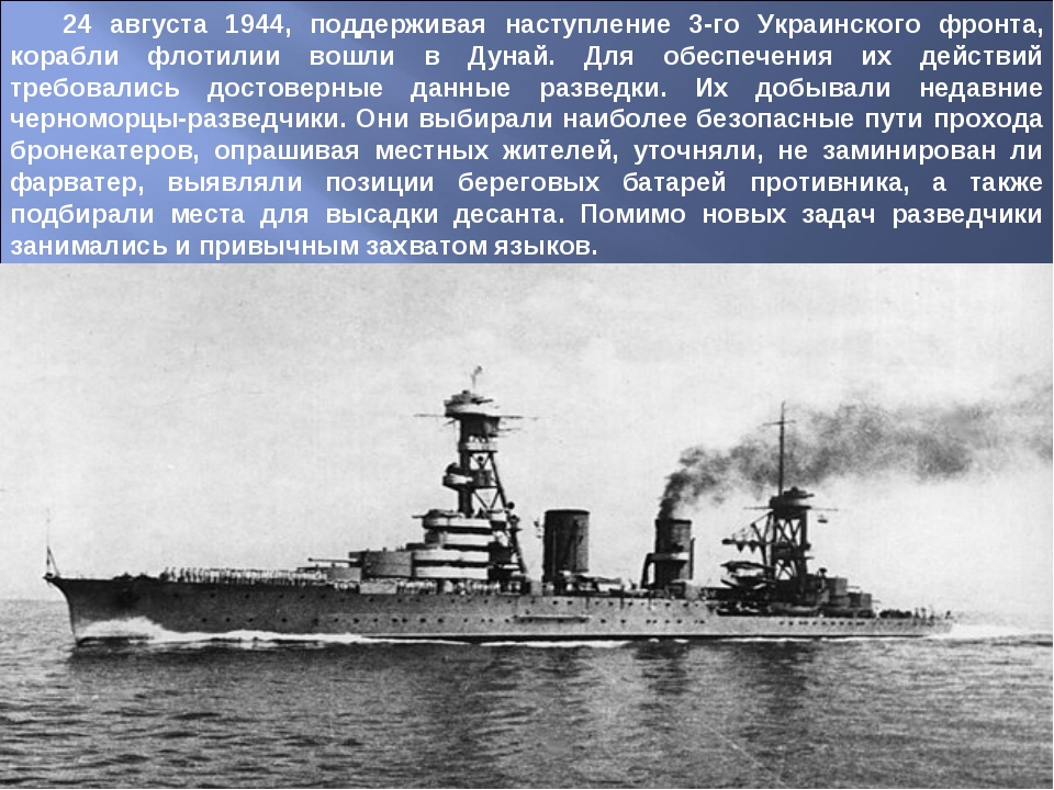 24 августа 1944, поддерживая наступление 3-го Украинского фронта, корабли фло...
