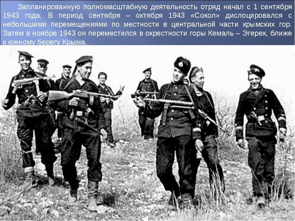 Запланированную полномасштабную деятельность отряд начал с 1 сентября 1943 го...