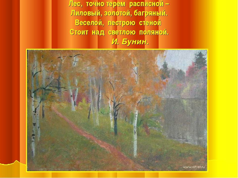 Лес, точно терем расписной – Лиловый, золотой, багряный. Веселой, пестрою сте...