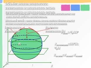 Объём шара, шарового сегмента и шарового слоя. Шаровой сегмент – это часть ша