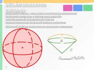 Объём шарового сектора Шаровой сектор – это тело, полученное вращением кругов