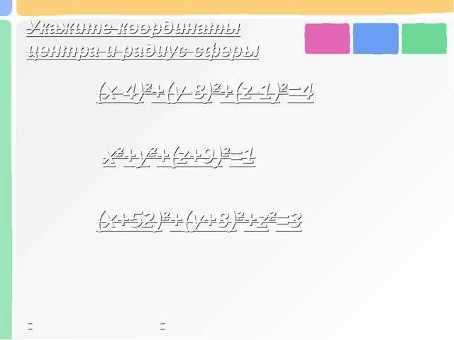 Укажите координаты центра и радиус сферы (х-4)2+(у-8)2+(z-1)2=4 х2+у2+(z+9)2=...