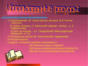 1.Стихотворения об осени разных авторов: Ф,И Тютчев «Листья», И. Бунин «Осень