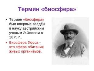 Термин «биосфера» Термин «биосфера» был впервые введён в науку австрийским уч