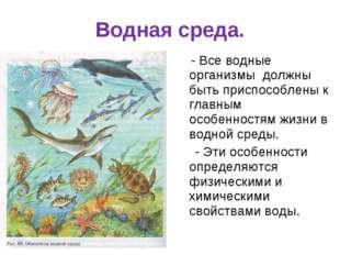 Водная среда. - Все водные организмы должны быть приспособлены к главным особ
