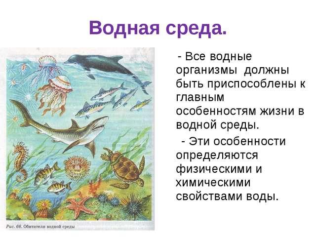 Водная среда. - Все водные организмы должны быть приспособлены к главным особ...