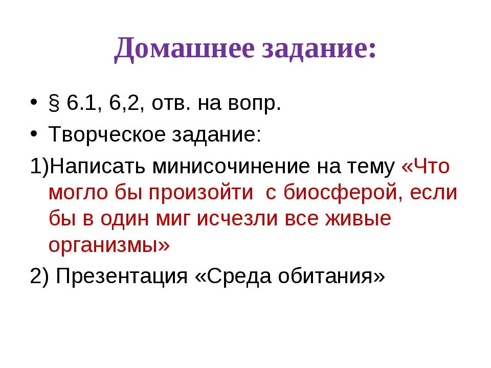 Домашнее задание: § 6.1, 6,2, отв. на вопр. Творческое задание: Написать мини...