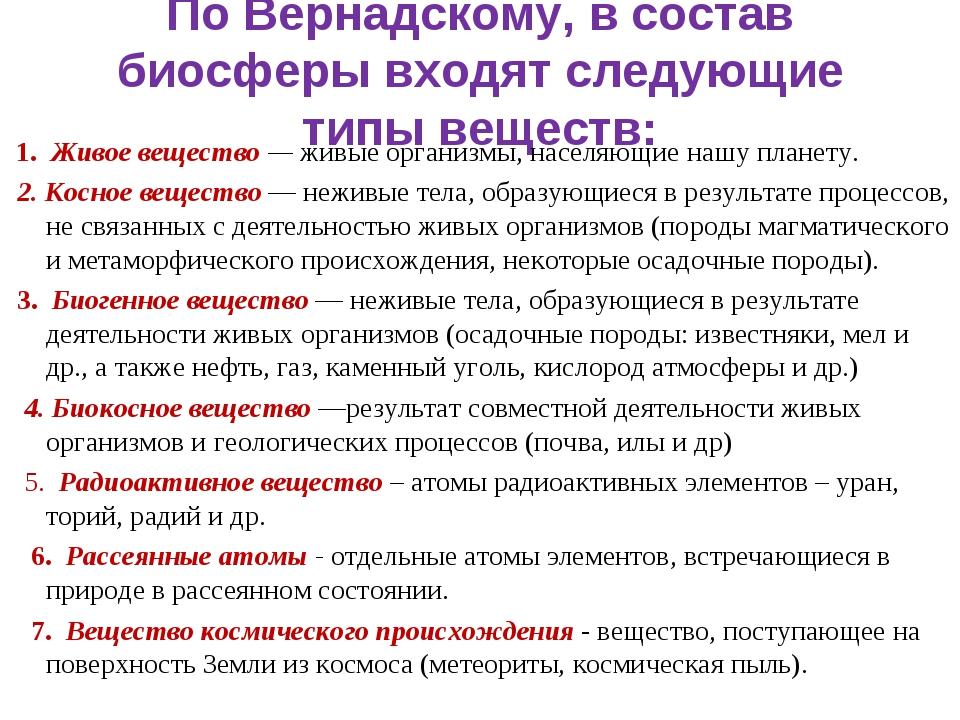 По Вернадскому, в состав биосферы входят следующие типы веществ: 1.Живое ве...