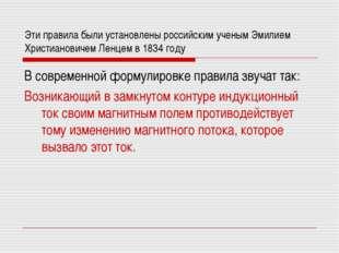 Эти правила были установлены российским ученым Эмилием Христиановичем Ленцем