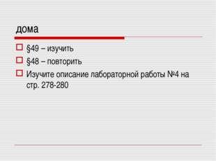 дома §49 – изучить §48 – повторить Изучите описание лабораторной работы №4 на