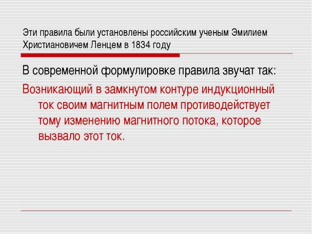 Эти правила были установлены российским ученым Эмилием Христиановичем Ленцем...