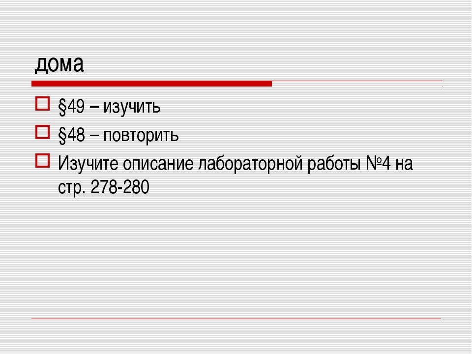 дома §49 – изучить §48 – повторить Изучите описание лабораторной работы №4 на...
