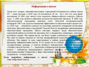 Информация о школе Среди всех средних общеобразовательных учреждений Колпаше