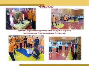 Военно-спортивные соревнования «А ну-ка, парни!», посвященные Дню защитника О