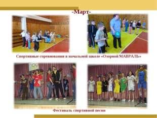 Спортивные соревнования в начальной школе «Озорной МАВРАЛЬ» -Март- Фестиваль