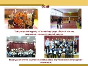 Товарищеский турнир по волейболу среди сборных команд старшеклассников и учит
