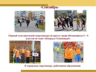 -Сентябрь- Первый этап школьной спартакиады по кроссу среди обучающихся 5 – 9