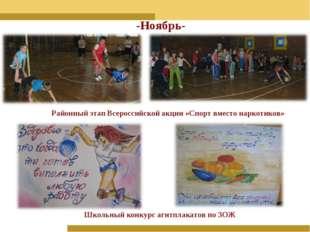 -Ноябрь- Районный этап Всероссийской акции«Спорт вместо наркотиков» Школьный