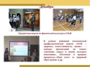 -Декабрь- Предметная неделя по физической культуре и ОБЖ В рамках районной те