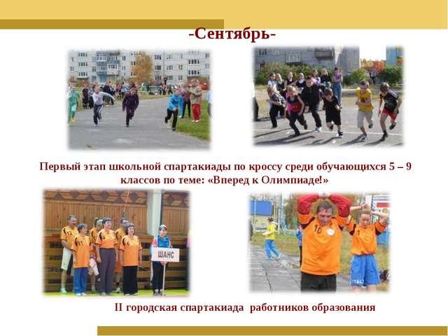 -Сентябрь- Первый этап школьной спартакиады по кроссу среди обучающихся 5 – 9...