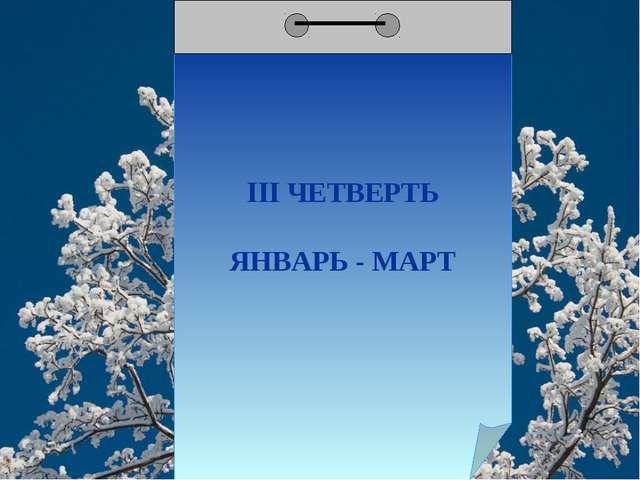 III ЧЕТВЕРТЬ ЯНВАРЬ - МАРТ