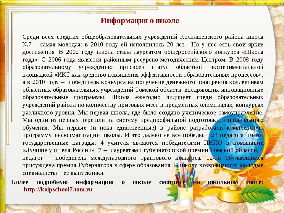 Информация о школе Среди всех средних общеобразовательных учреждений Колпаше...