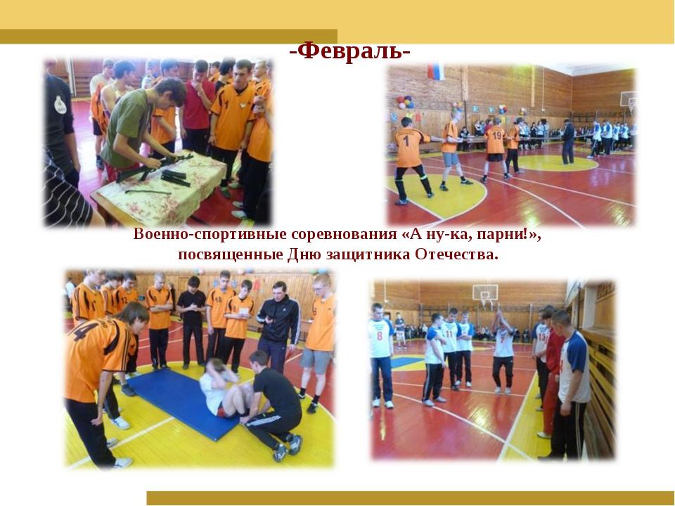 Военно-спортивные соревнования «А ну-ка, парни!», посвященные Дню защитника О...