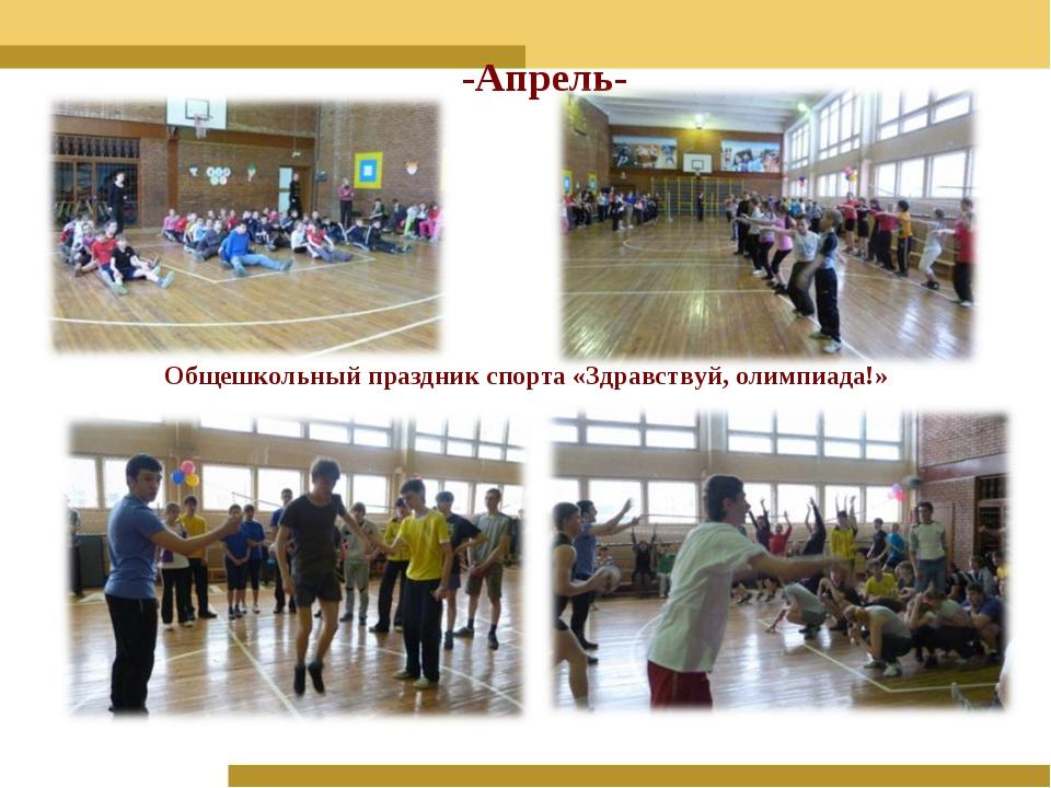 Общешкольный праздник спорта «Здравствуй, олимпиада!» -Апрель-