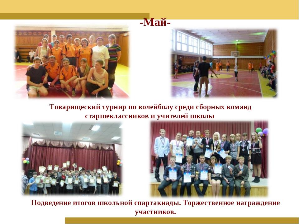 Товарищеский турнир по волейболу среди сборных команд старшеклассников и учит...