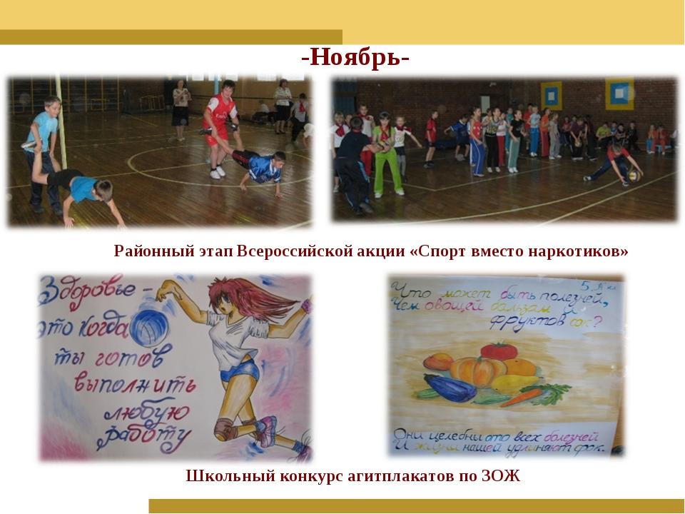 -Ноябрь- Районный этап Всероссийской акции«Спорт вместо наркотиков» Школьный...