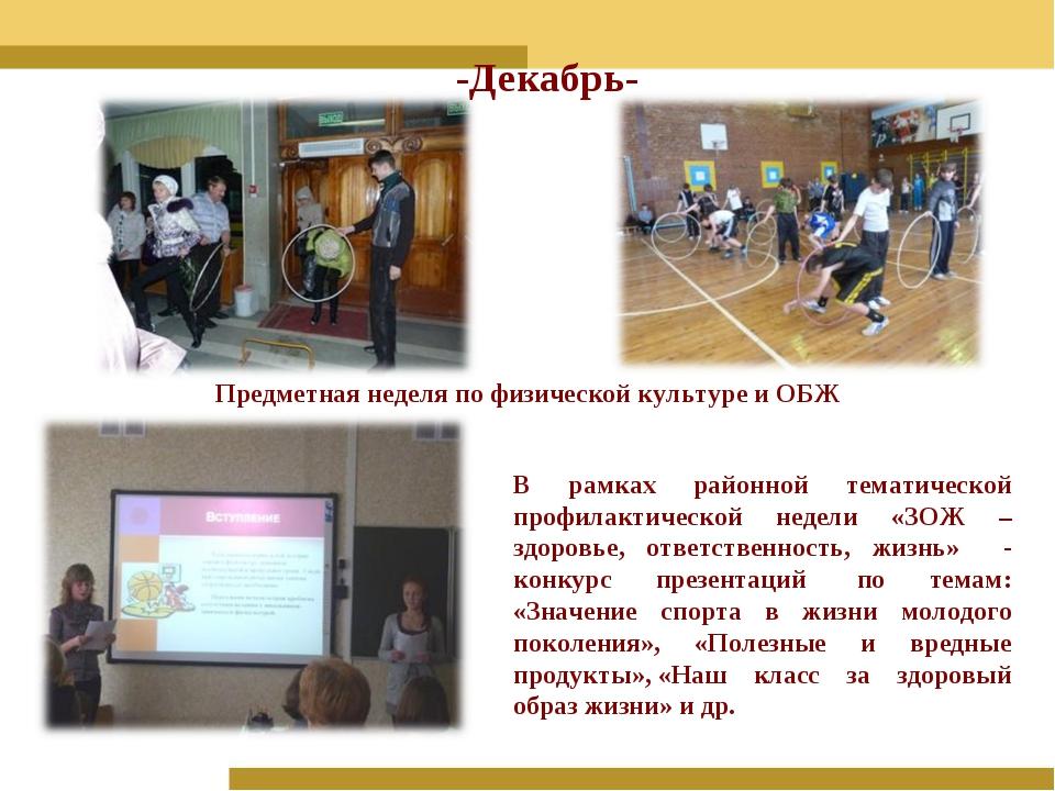 -Декабрь- Предметная неделя по физической культуре и ОБЖ В рамках районной те...