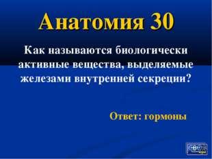 Анатомия 30 Как называются биологически активные вещества, выделяемые железам