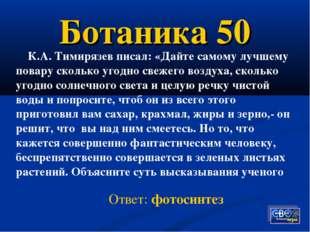 К.А. Тимирязев писал: «Дайте самому лучшему повару сколько угодно свежего во