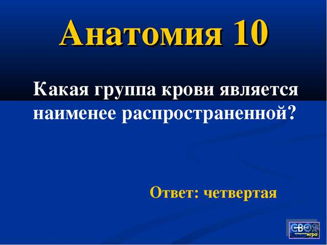 Анатомия 10 Ответ: четвертая Какая группа крови является наименее распростран...