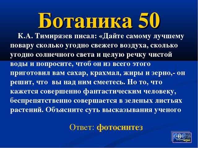 К.А. Тимирязев писал: «Дайте самому лучшему повару сколько угодно свежего во...