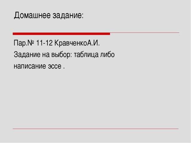 Домашнее задание: Пар.№ 11-12 КравченкоА.И. Задание на выбор: таблица либо на...