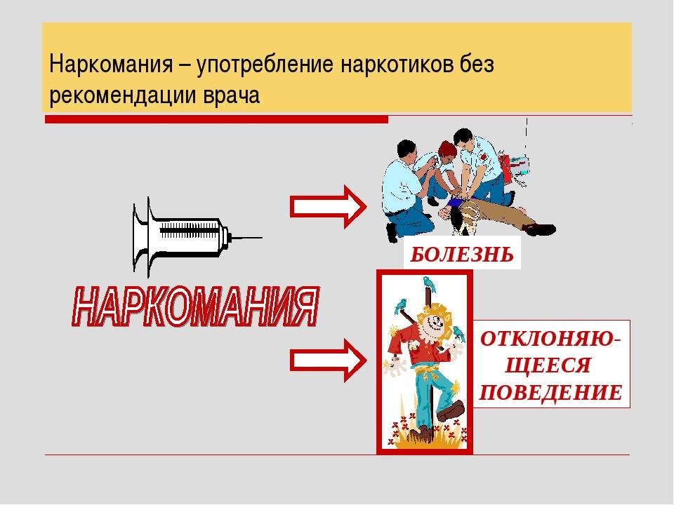 Наркомания – употребление наркотиков без рекомендации врача