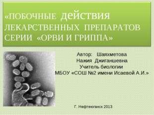 Автор: Шаяхметова Нажия Джиганшевна Учитель биологии МБОУ «СОШ №2 имени Исаев