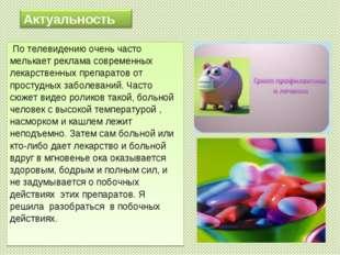 По телевидению очень часто мелькает реклама современных лекарственных препар